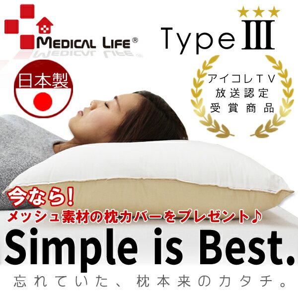 送料無料 日本製 オルトぺディコ枕 肩こり メディカル枕 との比較 最高グレード枕 メディカルライフピロー type-3 道端カレンさんにも紹介された最高グレード品 頚椎 横向き