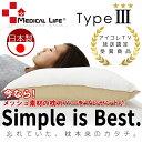 今なら枕カバープレゼント 送料無料 日本製 オルトぺディコ枕 肩こり メディカル枕 との比較 最高グレード枕 メディカルライフピロー type-3 道端カレンさ...