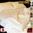 布団カバー 日本製 高級ホテル仕様 サテンストライプ 防ダニ 子供も安心 ダニ通過率0% 高密度 生地 羽毛羊毛兼用 サテ…
