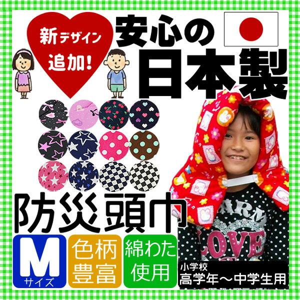 全面プリントタイプ リニューアル 送料無料 防災ずきん子供用 日本製 キッズ 小学校高学年〜中学生程度迄におすすめです。 防災頭巾 子ども 小学生 防災グッズ 男の子 女の子 小学生 中学生