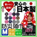 全面プリントタイプ リニューアル 送料無料 防災ずきん子供用 日本製 キッズ 小学校高学年〜中学生程度迄におすすめで…