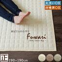 【在庫限り/セール価格】1,980円→1,580円! 2019新作 fuwari ラグ ラグマット 敷物 べたつかない 床 傷 防止 パイル …