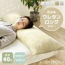 送料無料 低反発ウレタンロングピロー ロング枕 ロング サイズ カバー は 綿100% パイル 低反発 枕 抱き枕 クッション…