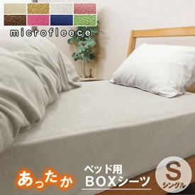 フリース ベッド用カバー ベッドシーツ マイクロフリース ベッドシーツ BOXシーツ シングルサイズ 暖かい あったか フリース シングル ボックス 寝具 寒さ対策 なめらか 布団カバー カバー 冬用 毛布