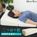 メディカルライフ ピロー type-9 傾斜枕 低反発枕 二つ折り枕 三角 クッション 逆流性食道炎 防止 低反発 2つ折り な…