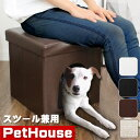 セール価格 \2980→\2480 ペットハウス 収納 兼用 ペット ハウス ペット 犬 猫 キャットハウス 犬用ベッド ゲージ 寝…
