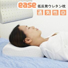 ease低反発ウレタン枕 イーズ 通気性 ムレ 防止 低反発 枕 マクラ まくら 高密度 ウレタン ストレートネック いびき 肩こり 枕カバー 素材 モールド 頚椎安定 うつぶせ 横向き 整体枕 ピロー 夏用 寝具 汗かき の人にもおすすめ