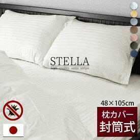 ネコポス便 日本製 枕カバー 48×105cm 封筒式 綿100% 防ダニ 高級ホテル仕様 サテンストライプ ピローケース ピロケース 高密度生地 北欧 おしゃれ ロング 大きめ 大きい オルトペディコ枕 メディカルライフ 枕 にぴったり