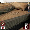 日本製 ベッドシーツ ボックスシーツ ダブル 綿100% 防ダニ 高級ホテル仕様 サテンストライプ 140×200×25cm 高密度…