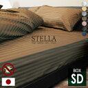 日本製 ベッドシーツ ボックスシーツ セミダブル 綿100% 防ダニ 高級ホテル仕様 サテンストライプ 120×200×25cm 高…