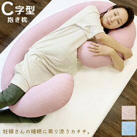 抱き枕 妊婦 C C形 C字型 C型 だきまくら 抱きまくら 授乳クッション洗える 妊婦 つわり マタニティ 快眠 腰痛 無呼吸症候群 大きい シムスの体位 シムス位 いびき 横向き寝 横向き 背あてクッション 授乳枕 読書クッション 女性 男性