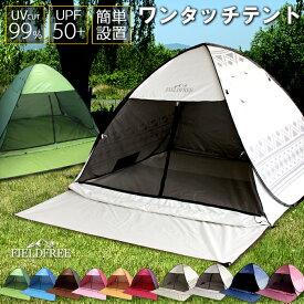 ワンタッチテント 2〜4人用 フルクローズ テント 200×320cm デイキャンプ UPF50+ UVカット ポップアップテント ビーチテント サンシェード キャンプ 簡易 コンパクト 軽量 アウトドア キャンプ 日よけ おしゃれ 柄 無地 シンプル