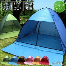 【セール価格】 ワンタッチテント 2〜4人用 フルクローズ テント 200×320cm デイキャンプ UPF50+ UVカット ポップアップテント ビーチテント サンシェード キャンプ ワンタッチ 簡易 コンパクト 軽量 アウトドア キャンプ用品 日よけ 即納