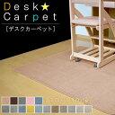 デスクカーペット 110×130 ラグ チェアマット デスクマット カーペット 男の子 女の子 学習机用 マット 学習椅子用 …