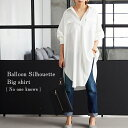 バルーンシルエット エアリー ビッグシャツ ロングシャツ ロング シャツワンピース シャツワンピ きれいめ レディース…