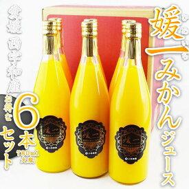 【特選】 媛一みかんジュース 6本セット 送料無料 《お得なセット》