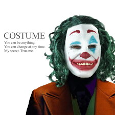 ジョーカーマスク