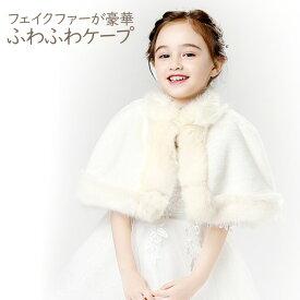 【即納】 子供ケープ 子供ドレス ポンチョ ボレロ 白 ホワイト ピンク お子様 ドレス ボレロ 子どもドレス 発表会 子供ドレス 結婚式 ふわふわ ファー