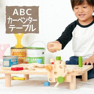 【即納】 木のおもちゃ ABCカーペンターテーブル おもちゃ 知育 木製 玩具 積み木 大工 工具セット つみき 教育玩具 出産祝い 誕生日 プレゼント ギフト 男の子 女の子 脳トレ 指先 トレーニ