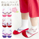 Hakamasocks girl m