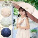 【送料無料】【有料 名入れ可】【即納】 子供用 日傘 50cm晴雨兼用 UV99%カット 名前入り 北欧カラー 遮光 遮熱 熱中…