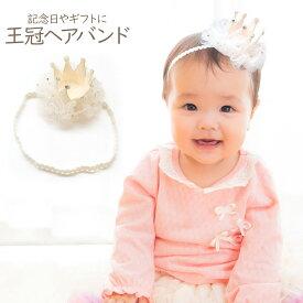 【即納】 クラウン ヘアバンド ベビー 子供 女の子 リボン ヘアバンド ヘッドドレス 王冠 髪飾り ヘアアクセサリー ヘアアクセ ハーフバースデー 誕生日 新生児 赤ちゃん ベビー 出産祝い ギフト 贈り物 プレゼント 無料ラッピング可