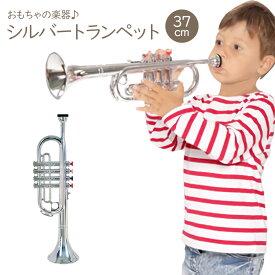 【即納】 おもちゃの楽器 シルバー トランペット 4keys 37cm おもちゃ 知育 オモチャ 音の出るおもちゃ 教育玩具 出産祝い 誕生日 プレゼント ギフト 男の子 女の子 楽器 子供 ベビー 幼児 こども 子ども