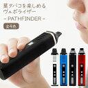 【即納】 エントリーモデル ヴェポライザー PATHFINDER 電子タバコ 葉タバコ専用 ドライハーブ サーモスタット式 ハー…
