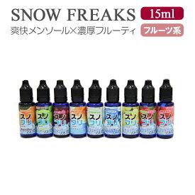 【即納】 スノーフリークス 20ml SNOWFREAKS 各9種類 国産リキッド 日本製 純国産 フレーバーリキッド 電子 タバコ 煙草 リキッド式 禁煙 vape ベイプ ベポライザー ヴェポライザー タール ニコチン0
