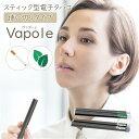 【メール便送料無料】 【即納】 禁煙サポートハーブ入り電子タバコ VAPORE ヴァポーレ 全5種 電子たばこ ビタミン 使…