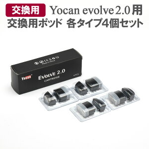 【メール便送料無料】 【即納】Yocan Evolve 2.0 Vaporizer 専用 ポッド 4個セット 交換用POD オイル ワックス リキッド PCTG デュアルクォーツ セラミック ポッド型 電子タバコ VAPE ヴェポライザー CBD