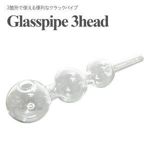【即納】 クラックパイプ 3ヘッド ハッカパイプ クラックパイプ ガラパイ ガラスパイプ ガラスボング 喫煙具