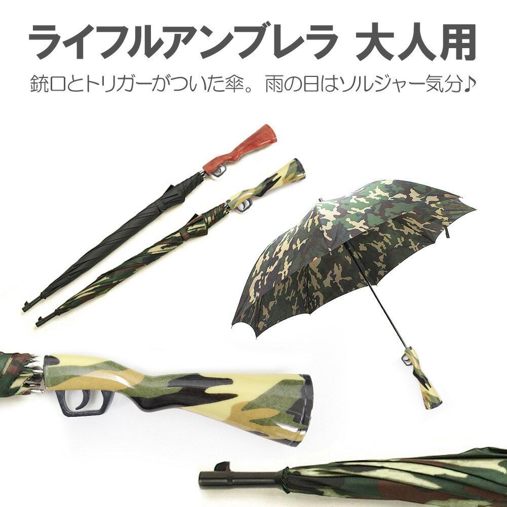 【平日12時までのご注文で当日出荷】【即納】 アーミーライフルアンブレラ傘 雨傘 アンブレラ ライフル 迷彩 アーミー 面白 おもしろ 梅雨 おしゃれ傘 おもしろ傘 ハロウィン コスプレ 衣装 コスチューム RIFLE UMBRELLA【おもしろ雑貨】【便利・おもしろい】