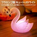 Sho flamingo led m
