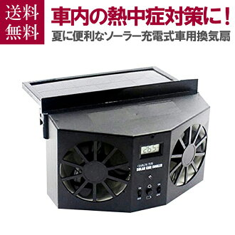 Exhaust heat electric fan rubber fin wiring unnecessary with the thermometer mounted with double solar fan charge battery mounted with the ventilation fan car convenience goods car article sunlight panel for the solar charge-type car