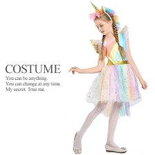 【送料無料】【即納】レインボーユニコーンドレスカチューシャ付きすっぽり着れちゃう全3サイズユニコーンレインボー子供キッズ可愛いかわいい女の子仮装演劇ハロウィンコスプレ衣装コスチューム