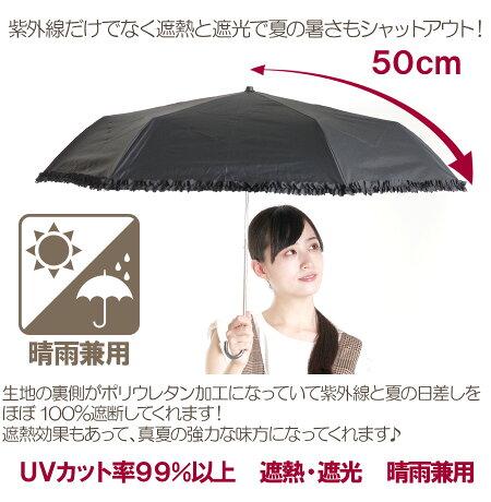 【即納】フリル遮光折りたたみ傘レディース晴雨兼用折りたたみ日傘雨傘両用3つ折6本骨ホワイトネイビーブラックUVカット99%紫外線対策紫外線カット遮熱熱中症対策雨おしゃれコンパクトギフト母の日