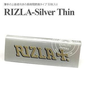 【即納】 リズラ シルバー RIZLA Silver 巻煙草 ジョイント 手巻きタバコ用 ローリングペーパー シャグ たばこ ペーパー 巻紙