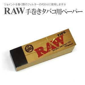 【即納】 RAW フィルターチップ クラッチ 巻煙草 ジョイント 手巻きタバコ用 ローリングペーパー シャグ たばこ ペーパー 巻紙
