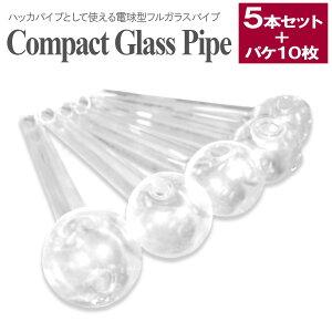 【即納】 ガラスパイプ 5本セット パケ10枚付き ハッカパイプ クラックパイプ ガラパイ ガラスパイプ ガラスボング 喫煙具