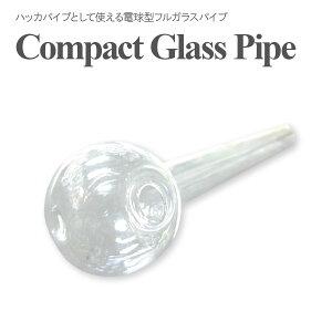 【即納】 ハッカパイプとして使えるコンパクトなガラスパイプ ハッカパイプ クラックパイプ ガラパイ ガラスパイプ ガラスボング 喫煙具