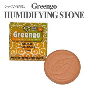 【メール便送料無料】 【即納】 グリーンゴ ハイドロストーン Greengo HUMIDIFYING STONE たばこ シャグ保湿 乾燥 手巻きタバコ ヴェポライザー