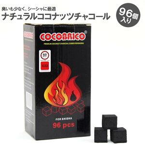 【即納】 シーシャ炭 Cocobrico Sサイズ 96ピース 1kg ナチュラル ココナッツチャコール シーシャ 水タバコ 水パイプ フーカー ナルギレ shisha Hookah Natural Coconut Charcoal