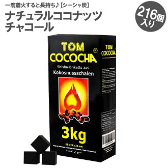 3 kg of 216 pieces TOM COCOCHA YELLOW natural coconut charcoal (COCO NARA ココナーラ running out of water タバコフーカー shisha null)