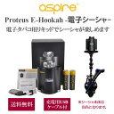 Aspire proteus m