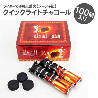 Quick light charcoal 33mm 100 pieces (running out of water タバコフーカー shisha null) for exclusive use of シーシャ