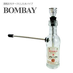 【即納】 ボトル水パイプ ボンベイ BOMBAY ボング ウォーターパイプ 水パイプ 喫煙具
