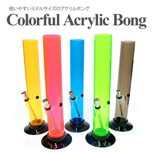 【即納】 カラフルアクリルボング 45cm アクリルボング ウォーターパイプ 水パイプ パイプ ボング 喫煙具 キセル 煙管