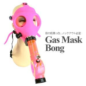 【送料無料】 【即納】 ガスマスクボング ネオンピンク アクリルボング ウォーターパイプ 水パイプ パイプ ボング 喫煙具 キセル 煙管 特殊ボング