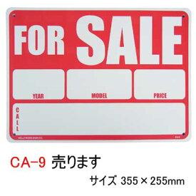 楽天市場 for sale 看板の通販